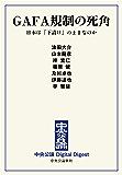 GAFA規制の死角 日本は「下請け」のままなのか (中央公論 Digital Digest)