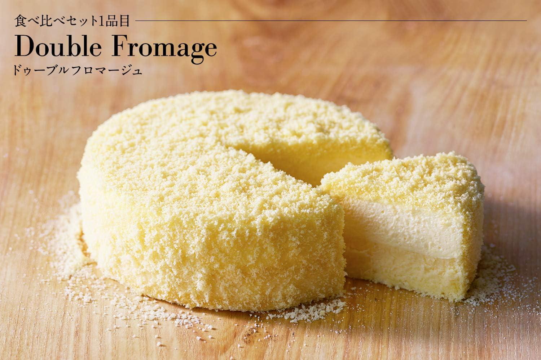 LeTAO(ルタオ)ドゥーブルフロマージュ 食べ比べセット (ドゥーブルフロマージュ+ショコラドゥーブル) お中元 チーズ ケーキ