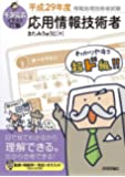 キタミ式イラストIT塾 応用情報技術者 平成29年度