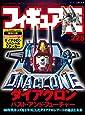 フィギュア王 No.225 (ワールドムック 1130)
