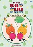 TINY TWIN BEARS:LULU&LOLO がんばれ!ルルロロ「しあわせのおやつ」 [DVD]