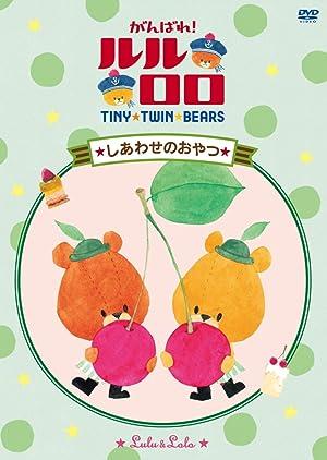 がんばれ! ルルロロ TINY☆TWIN☆BEARS DVD