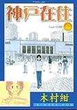 神戸在住(10) (アフタヌーンコミックス)