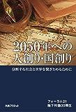 2050年への人創り・国創り~ 分断する社会と世界を繋ぎとめるために ~
