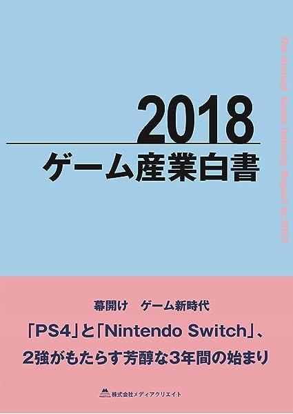 2018ゲーム産業白書