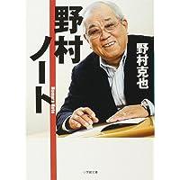 野村ノート (小学館文庫)