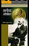 Alfred Nobel  (Hindi)