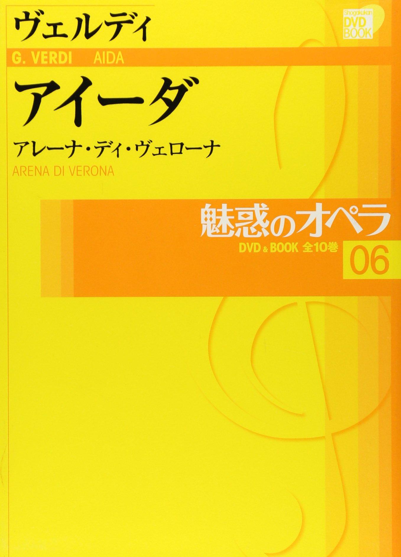 Download Opera Aida Verdi 6 of the fascination (2007) ISBN: 4094802967 [Japanese Import] ebook