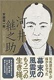 河井継之助 近代日本を先取りした改革者