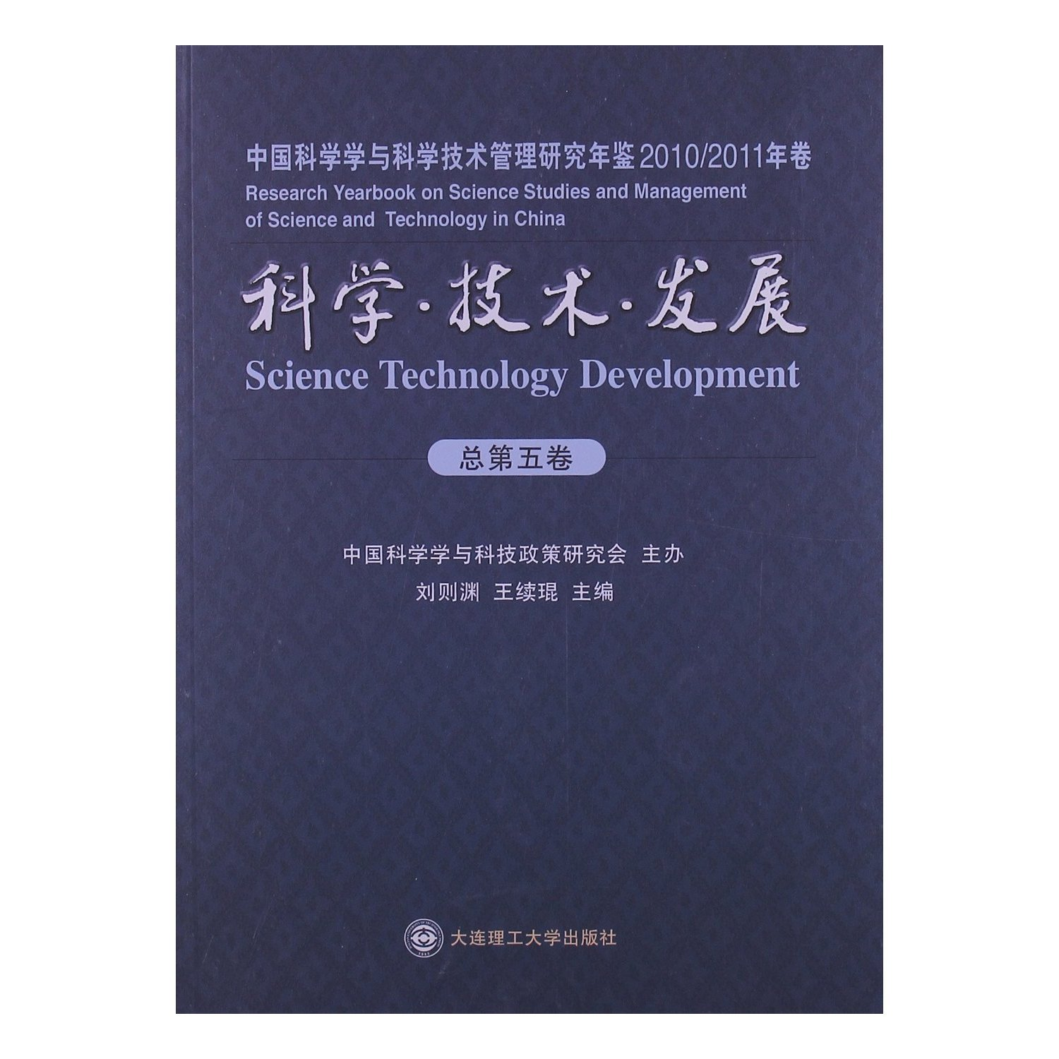 The Development of Science and Technology--China Scientology and Science and Technology Management Research Almanac 2010/2011-the fifth volume (Chinese Edition) ebook