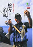 職業釣り師の悠々釣記 (エイ文庫)