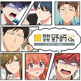 TVアニメ「 月刊少女野崎くん 」ドラマCD~冬編~