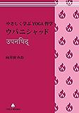 やさしく学ぶYOGA哲学 ウパニシャッド (YOGA BOOKS)