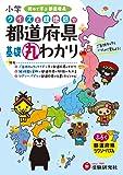 小学 クイズと絵地図で 都道府県基礎丸わかり: 初めて学ぶ都道府県
