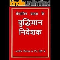 डा   इंटेलीजेंट  इवेस्टर ; बेंजामिन  ग्राहम  के बुद्धिमान  निवेशक: ( In  Hindi )