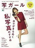 写ガール Vol.22 (エイムック 2956)