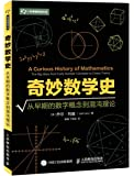 奇妙数学史:从早期的数字概念到混沌理论