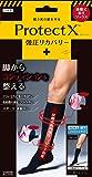 Protect X(プロテクトエックス) 強圧リカバリー つま先あり着圧ソックス 膝下 M-Lサイズ ブラック
