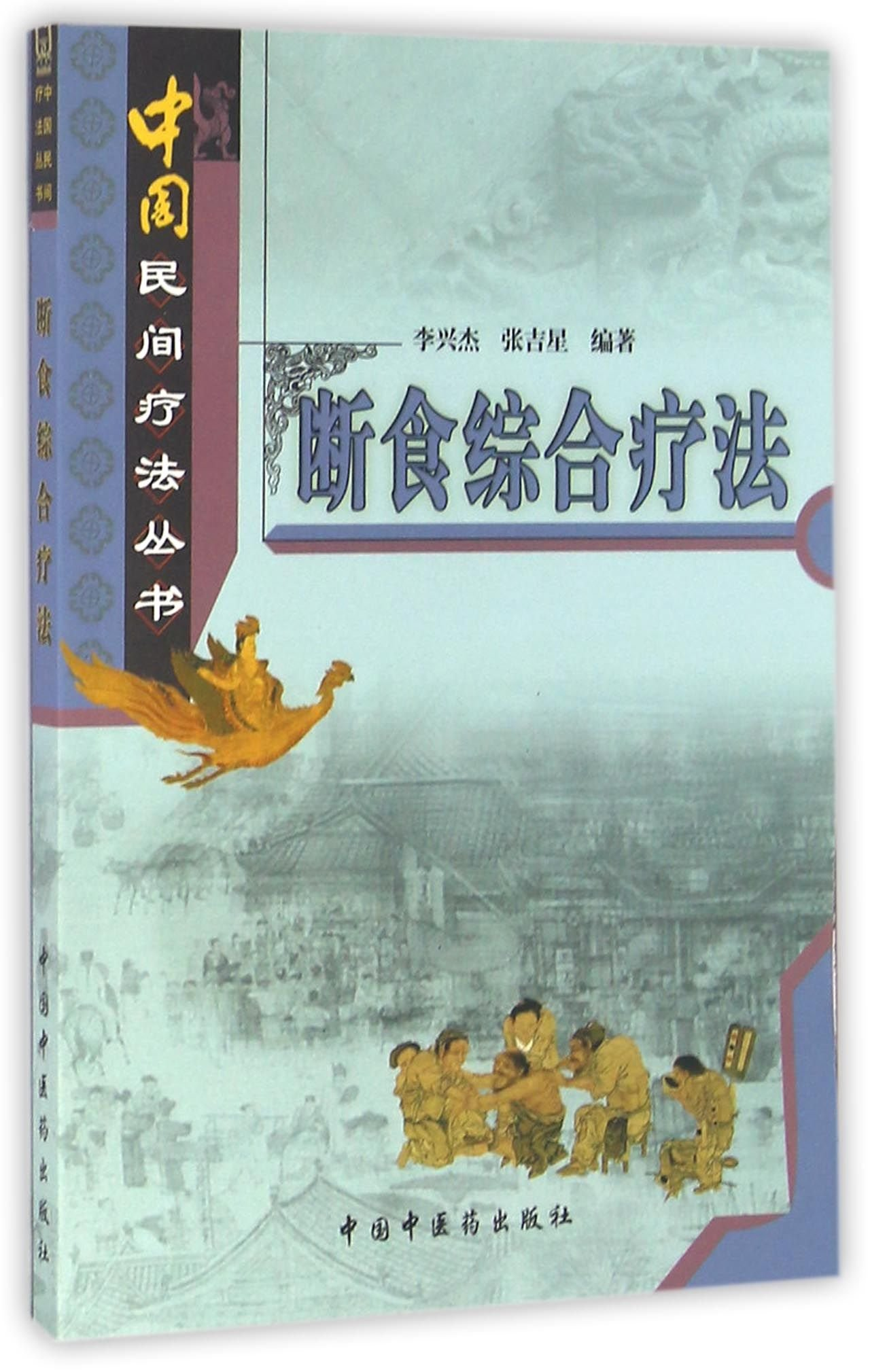 Read Online Combined Starvation Cure (Chinese Edition) ebook