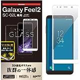 エレコム Galaxy Feel2 ガラスフィルム SC-02L フルカバー 全面保護 0.33mm 【画質を損ねない、驚きの透明感】 ホワイト PD-SC02LFLGGRWH