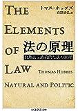法の原理 (ちくま学芸文庫)
