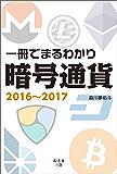 一冊でまるわかり暗号通貨2016~2017