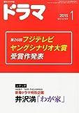 月刊ドラマ2015年1月号