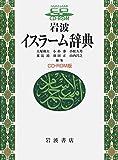 岩波 イスラーム辞典 CDーROM版