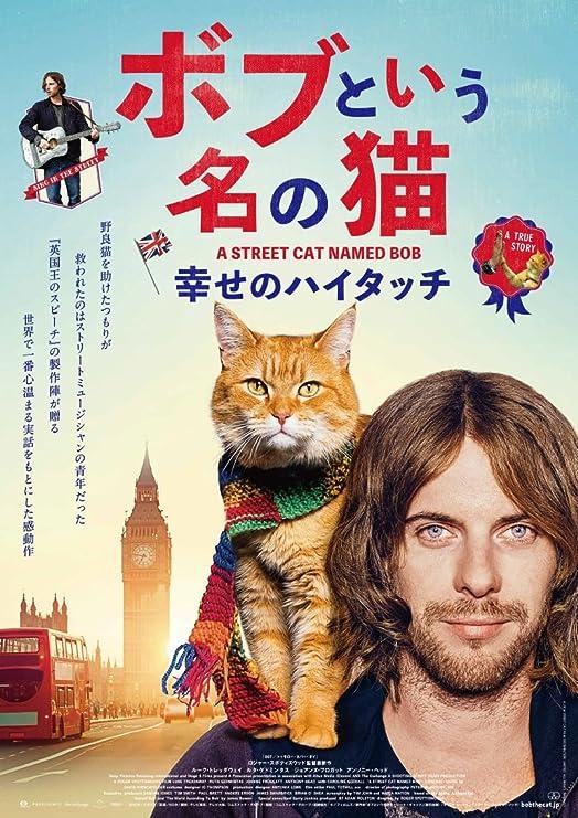 Amazon | ボブという名の猫 幸せのハイタッチ DVD | 映画