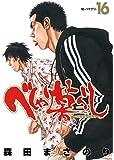 べしゃり暮らし 16 (ヤングジャンプコミックス)