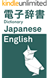電子辞書 Japanese → English Dictionary (Japanese Edition)
