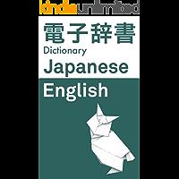 電子辞書 Japanese → English Dictionary (Japanese Edition)