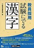 教員採用試験にでる漢字〈2017年度版〉