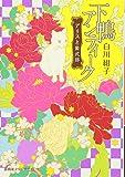 下鴨アンティーク アリスと紫式部 (集英社オレンジ文庫)