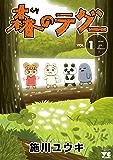 森のテグー 1 (ヤングチャンピオン・コミックス)