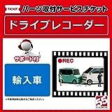 ドライブレコーダー取付輸入車【サポート付】