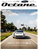 Octane日本版 Vol.23 (BIGMANスペシャル)