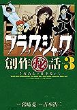 ブラック・ジャック創作秘話 ~手塚治虫の仕事場から~ 3 (少年チャンピオン・コミックス)