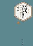 契诃夫短篇小说选(世界文学名著,人民文学名著名译最新版) (名著名译丛书)