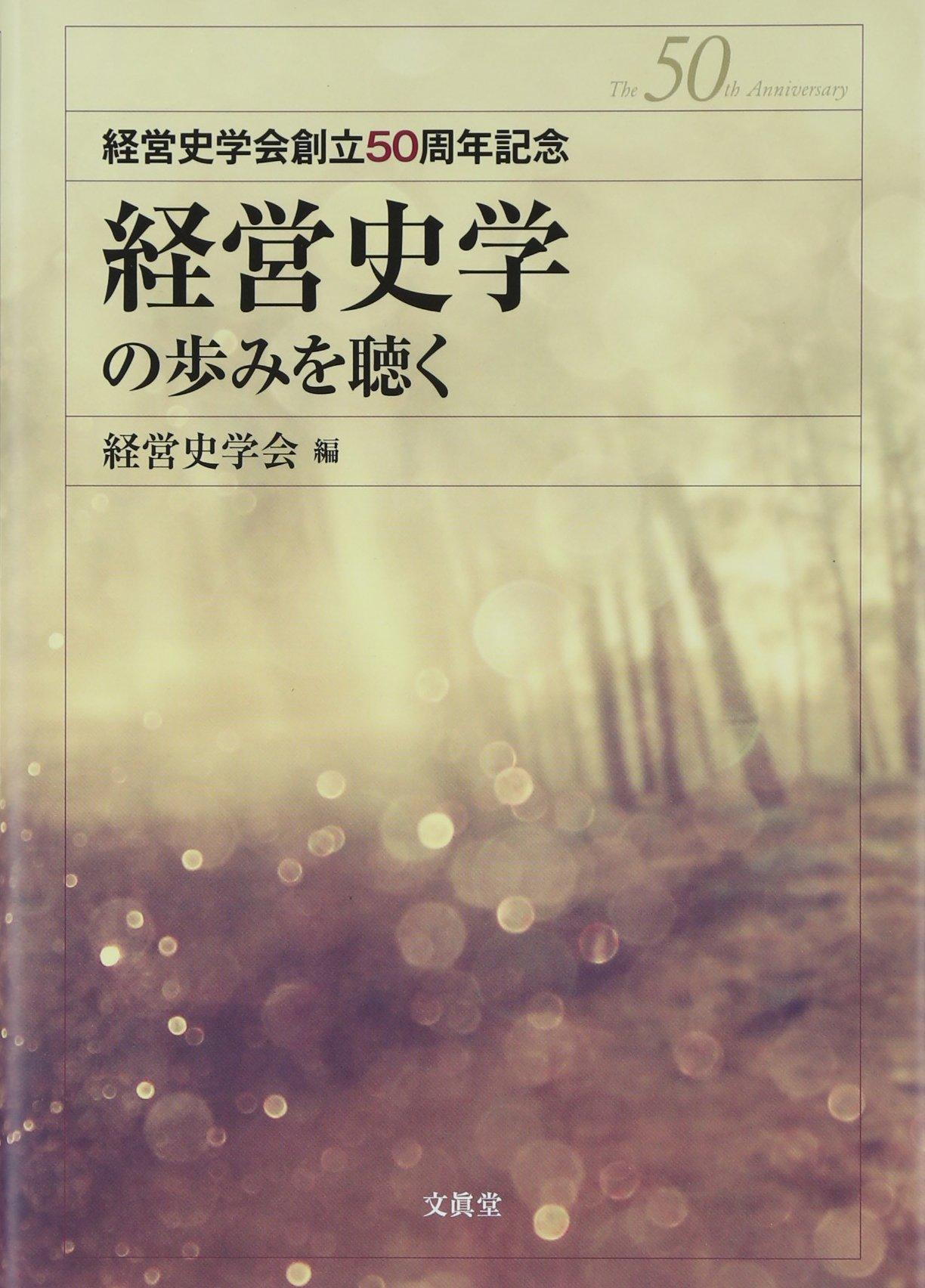 Download Keieishigaku no ayumi o kiku : Keieishi gakkai soritsu gojisshunen kinen. pdf