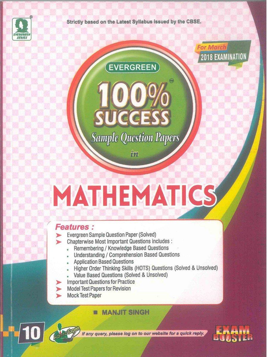 Evergreen 100% Success SQP in Mathematics (Class 10)