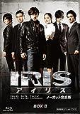 IRIS (アイリス) (ノーカット完全版) 期間限定スペシャル・プライス Blu-ray BOX 2