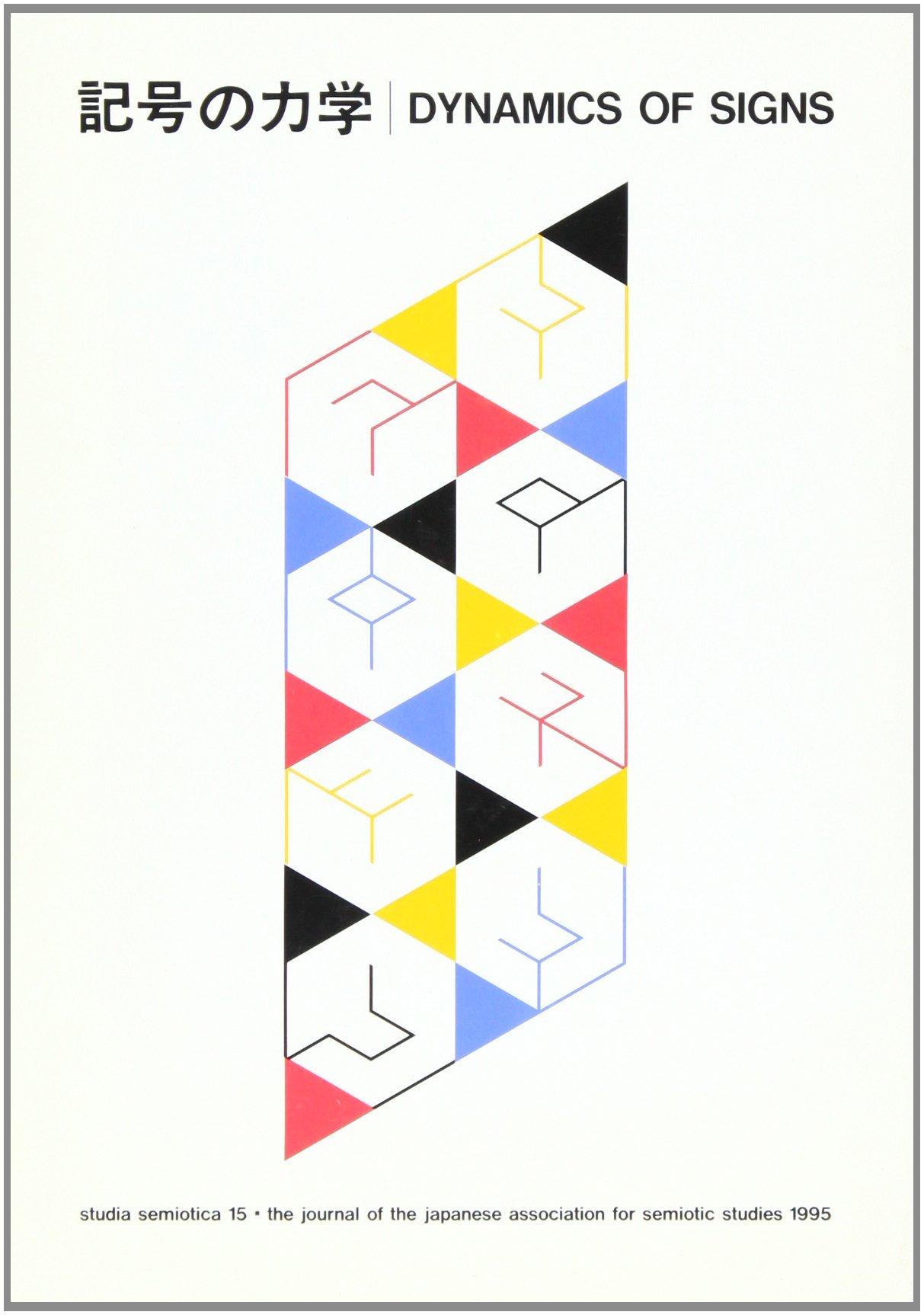記号学研究15『記号の力学』
