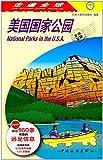 走遍全球:美国国家公园