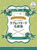 フルートデュオ&ピアノ ラブ&バラード名曲集 【ピアノ伴奏CD&伴奏譜付】