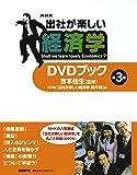 「出社が楽しい経済学」DVDブック 第3巻