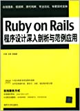 Ruby on Rails 程序设计深入剖析与范例应用(附光盘)