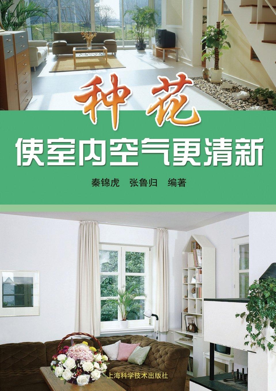 种花使室内空气&#26 - 世纪集团 (Chinese Edition) ebook