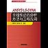 ANSYS LS-DYNA非线性动力分析方法与工程应用 (ANSYS仿真分析系列丛书)