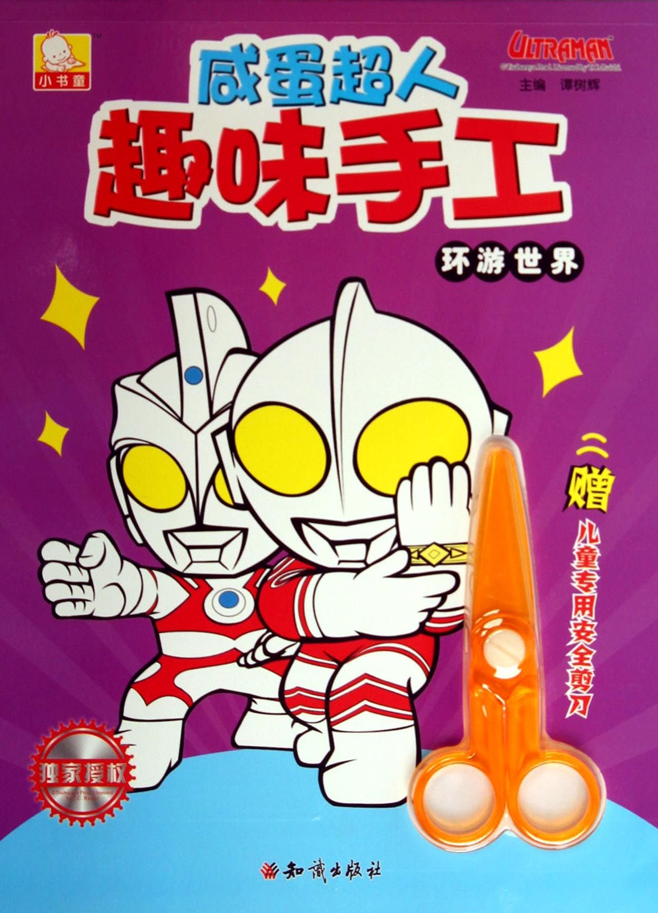 Ultraman fun hand: Around the World(Chinese Edition) PDF